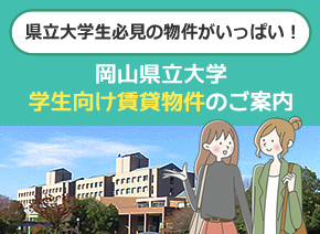 岡山県立大学周辺 学生向け賃貸物件(アパート・マンション)