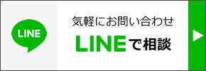 総社土地開発LINE公式アカウントを開設