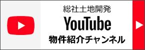 総社市内の物件紹介YouTubeチャンネルを開設