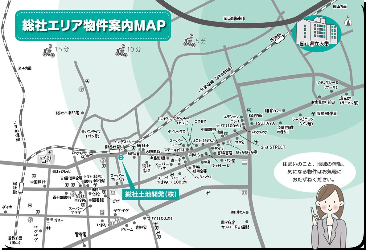総社エリア物件案内MAP